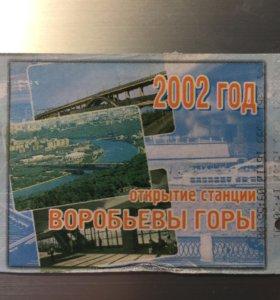 Билет метро Открытие станции Воробьёвы горы