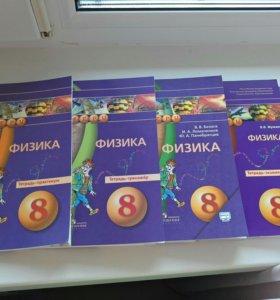 Учебники Физика 8 класс( Просвящение)