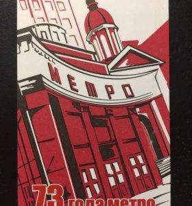 Билет метро 73 года