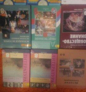 Учебники 8-9 классы