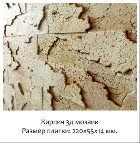 3Д мозайка
