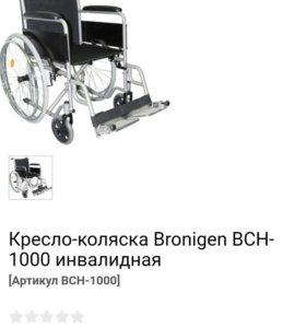 Инвалидная кресло коляска Bronigen BCH 1000