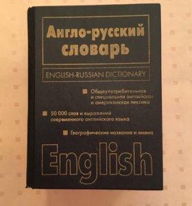 Англо-русский словарь 50 000 слов и выражений