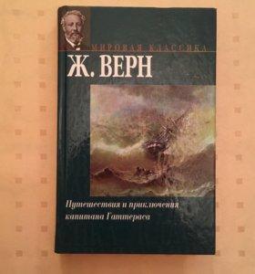 Жюль Верн Путешествия и приключения Гаттераса