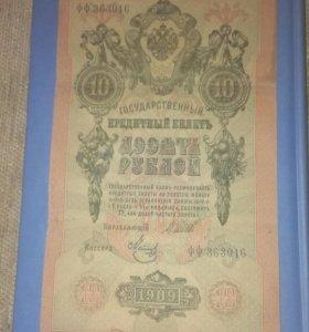 Государственный кредитный билет десять рублей