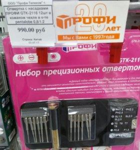 Отвертка с насадками ПРОФИ GTK-2116 12 шт