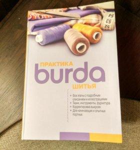 Burda. Практика шитья. Книга
