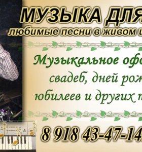 Музыка для Вас !!!!!!