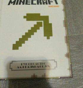 Книжка Майнкрафт