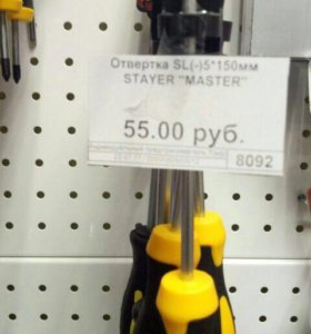 Отвертка- STAYER Master SL 5*150