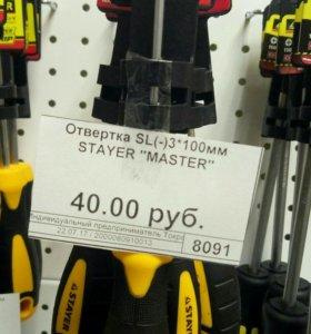 Отвертка- STAYER Master