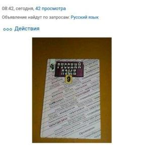 Продам учебник русский язык 9 класс