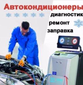 Заправка,ремонт печек и автокондиционеров