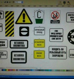 изготовление железнодорожных путевых знаков