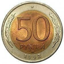 Россия 50л-92