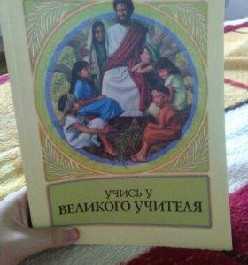 """Книга """" Учись у великого учителя"""""""