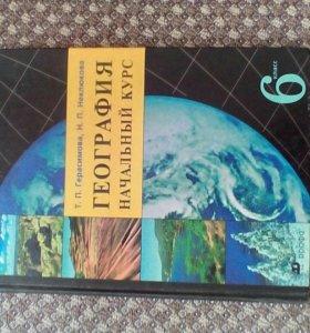 География 6 класс Герасимова, Неклюкова