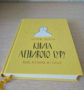 Книга Лоуренс Шортер Книга ленивого гуру