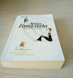 Книга Анна Гавальда Просто вместе