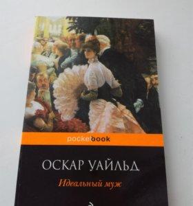 Книга Идеальный муж