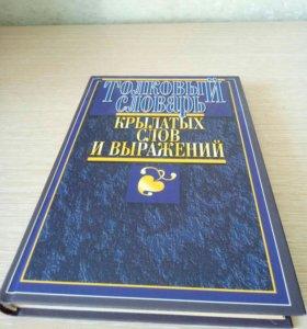Книга Толковый словарь крылатых слов и выражений