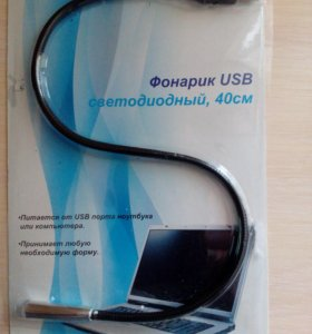 Фонарик USB для компьютера или планшета