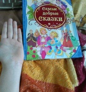 """Книга """"Самые добрые сказки"""""""