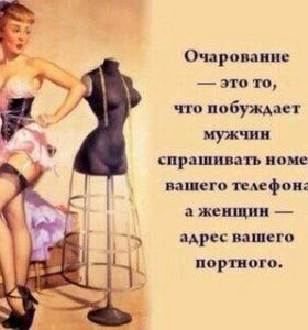 Ремонт одежды !