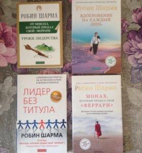 Книги Робин Шарма