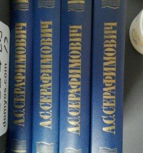 Серафимович 4 тома