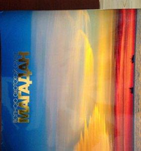 Книга о Магадане