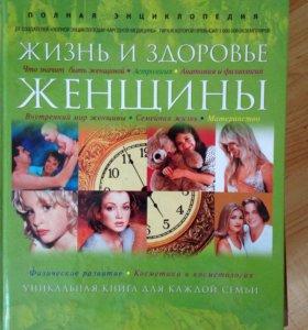 Энциклопедия для женщин