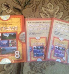 Учебник по географии + 2 рабочих тетради 8 класс