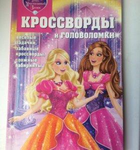 Книга Барби с ребусами