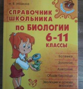 Справочник школьника по биологии 6-11 классы
