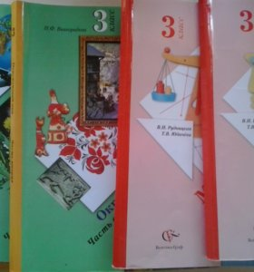 Учебники 3кл.(XXI ВЕК)