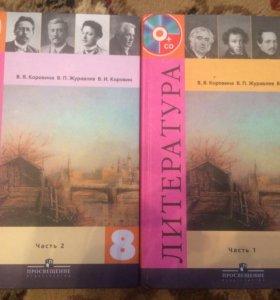 Учебник по Литературе 2 части 8 класс