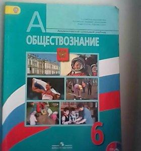 Учебник обществознание 6 класс