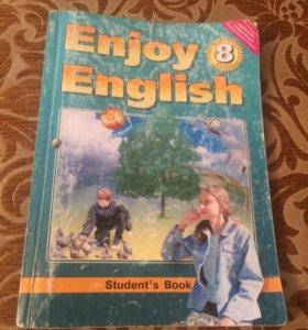 Учебник по Английскому языку 8 класс.