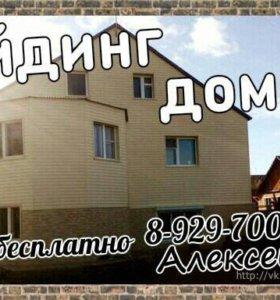 Ремонты и строительство домов и квартир.