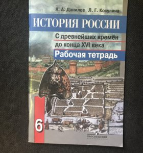 Тетрадь по Истории России