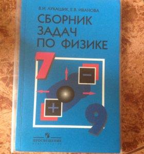 Сборник по физике 7-9 кл