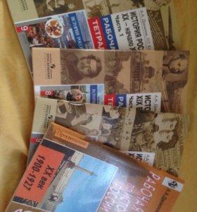 Учебники за 8класс + тетради по истории за 9 класс