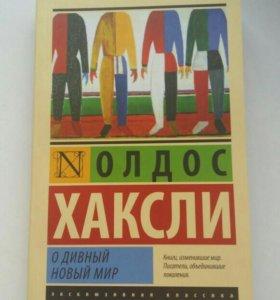 """Книга Олдос Хаксли """"О дивный новый мир"""""""