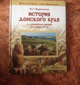 Учебник 5-6 кл