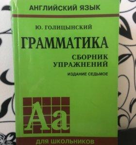 Сборник упражнений по английскому языку