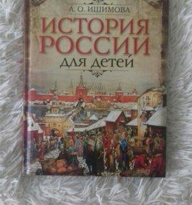 Книга ИСТОРИЯ РОССИИ для детей