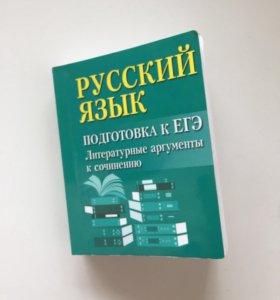 Справочник для ЕГЭ по русскому языку