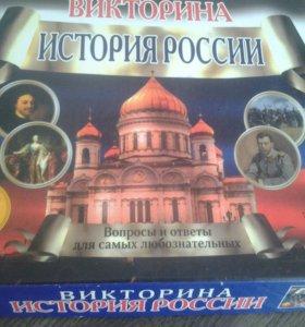 """Викторина ,,История России"""""""
