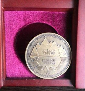 Памятна медаль
